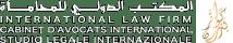 المكتب الدولي للمحاماه